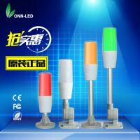 欧恩厂家直销工作灯 三色信号灯 带蜂鸣常亮型警示灯 24V机床信号灯