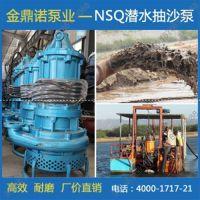 济南金鼎诺、挖泥泵、河道水下挖泥泵