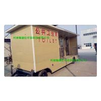 河北移动公厕|河北简易厕所|漯河生态公厕价格