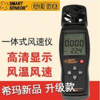 希玛AS806高精度数字风速仪风速计 风速测试仪 风速风温测量仪表