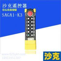SAGA1-K3 凿岩机遥控器 掘进机遥控器 盾构机遥控器