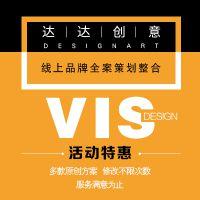 深圳企业品牌策划公司 品牌包装设计公司