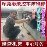 车床维修保养公司 普通车床保养厂家 数控机床维修