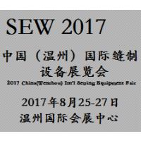 2017中国(温州)国际缝制设备展览会