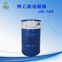 特乙胺油酸酯JN168除腊水原材料优质进口除蜡水原料