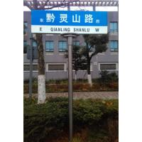 贵阳交通标牌,第五代路名牌,反光标牌生产厂家--道和安交通设施公司