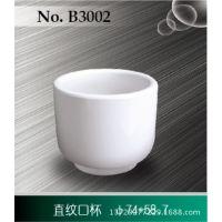 餐厅酒店专用密胺餐具 全国直口杯创意随手杯B3002酒店用品