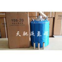 正定液氮容器/储运容器生产厂家