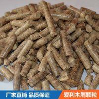 供应木屑颗粒 生物燃烧颗粒 生物燃料  量大优惠