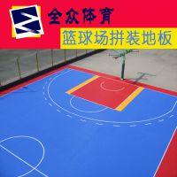 全众体育室外篮球场悬浮组合式拼装地板
