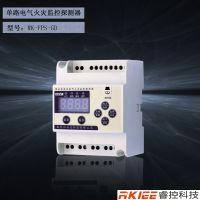 睿控科技 剩余电流式电气火灾监控探测器 漏电火灾报警器导轨安装 RK-FPS-GD