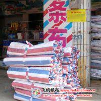 彩条布价格_彩条布批发_广东彩条布厂