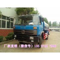 ***惠的东风牌环卫10吨洒水车直销 135 9782 7998