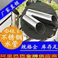 品牌厂家直销304不锈钢水管 DN50不锈钢水管现货直销 质量保证