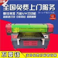 马可波罗瓷砖冰晶画uv打印机 名片印刷uv平板打印机