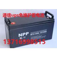 耐普蓄电池NP12-120 12V-120AH通信ups蓄电池