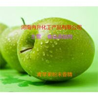 上可佳牌青苹果粉末香精 厂家直销批发零售