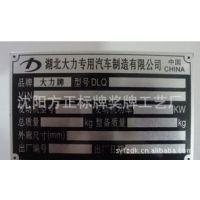 供应铝标牌 不锈钢标牌制作 沈阳腐蚀标牌制作 沈阳标牌厂