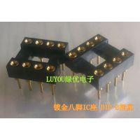 高品质镀金IC插座/DIP-8插座/八脚运放座/集成电路IC插座
