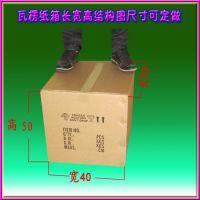 邮政快递加硬纸箱搬家打包纸箱 淘宝纸箱纸盒