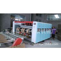 供应优质高速三色四色水墨印刷开槽模切机 纸箱机械