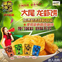 厂家直销KAKA咔咔大尾龙虾饼30g台湾进口膨化龙虾片休闲零食品
