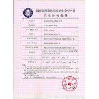 湖南省涉及饮用水卫生安全产品卫生许可批件
