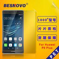 华为Huawei Ascend P9 plus高清防刮磨砂PET贴膜 手机保护膜