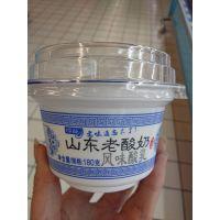 山东诸城厂家定制180克一次性风味老酸奶碗 可耐低温保鲜