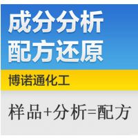 广州检测化工产品机构,化学品化验成分