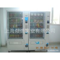 供应上海煜达全饮料食品综合自动售货机