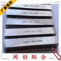 东莞现货出售 瑞典ASSAB+17白钢刀 高耐磨韧性 硬质合金