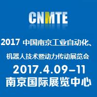 2017中国(南京)工业自动化及传动技术展览会暨2017中国(南京)工业机器人及应用技术展览会