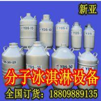大量批发 新亚液氮罐 10升 分子冰淇淋专用罐 免费送技术支持加盟