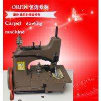 地毯包缝机 婚房布置垫锁边机 拷边机奥玲缝纫机