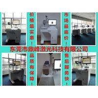 东莞市鼎峰激光科技有限公司,金属五金制品激光镭雕机,光纤激光打标机设备厂家
