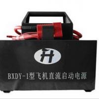 BXDY型便携式启动电源