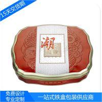 铁盒厂定制曲奇饼铁盒波浪形 糖果马口铁包装盒 月饼礼盒定制