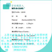 工业铝型材批发生产厂家直销WY-8-1640铝型材