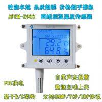 机房监控系统,北京盈创力和电子科技电话18910175803,[机房监控系统]