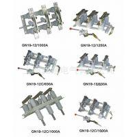 供应GN19-12户内高压隔离开关