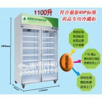 深圳冰雪药店冷藏柜 药品阴凉柜 医药展示柜 试剂保鲜柜 商用冰柜