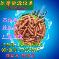 供应生物质木屑颗粒 5900大卡生物颗粒 环保节能生物质颗粒