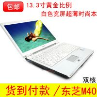 13.3寸宽屏LED酷睿双核 超薄时尚M40东芝 二手笔记本电脑