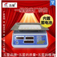 五星 厨房秤电子秤 ACS串口计价秤 接POS机称重一体电子收银称