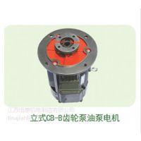 供应万勤牌CB-B齿轮泵配套液压电机内插式三相交流油泵电机15KW4极卧式