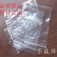厂家直销自封袋 pe塑料薄膜封口袋密封袋 物美价廉可定制规格