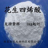 食用级花生四烯酸生产厂家