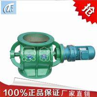 YJD06型圆口卸料器价格是多少?星型卸料器厂家批发