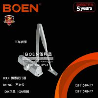 供应博恩闭门器,BN-680,承重85kg,五年质保。